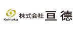 株式会社亘徳