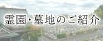 株式会社亘徳 霊苑・墓地のご紹介