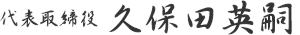 代表取締役 久保田英嗣